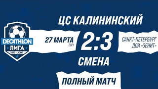 ЦС Калининский - СМЕНА 2-3
