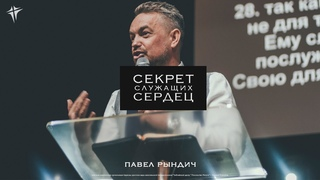 """Павел Рындич - """"Секрет служащих сердец"""""""