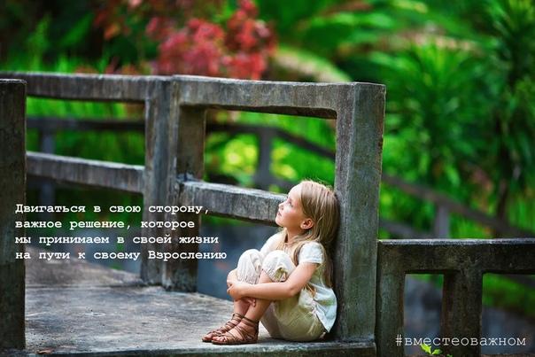 Есть такое выражение: Человек которому вы важны, всегда найдет способ быть рядом  Интересно, если эту фразу развернуть в отношении себя. Всегда ли мы находимся рядом с собой И двигаемся ли