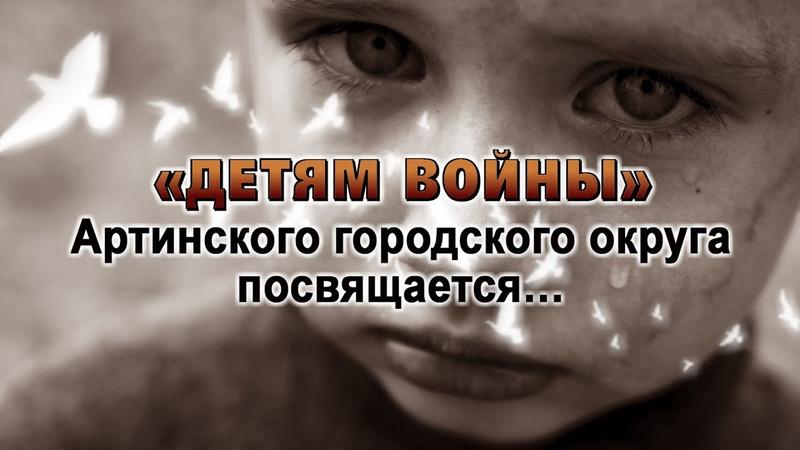 Детям войны Артинского городского округа посвящается 2020
