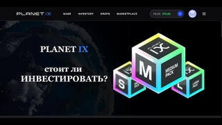 Planet IX. Стоит ли инвестировать?