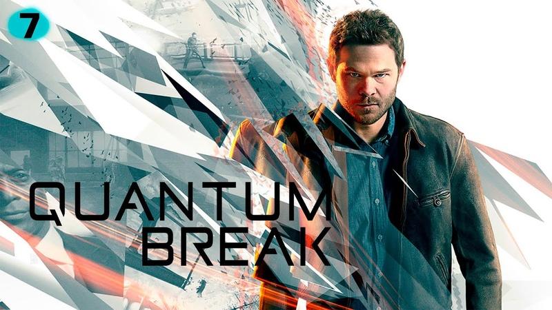 Quantum Break 11 лет для Бет 7
