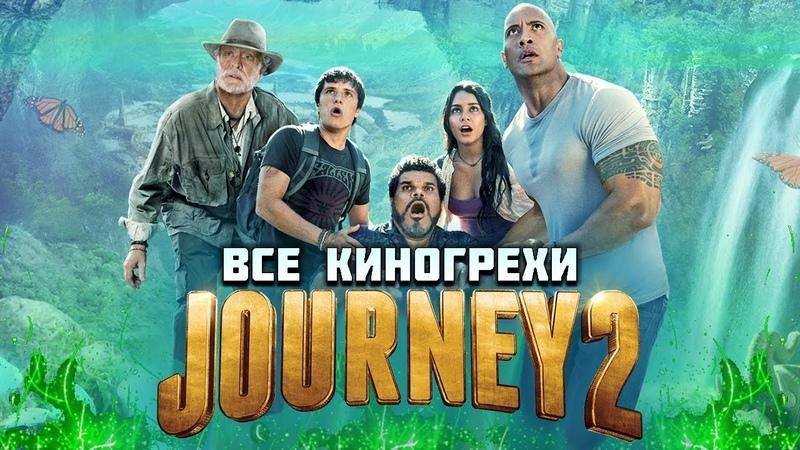 Все киногрехи Путешествие 2 Таинственный остров 2012