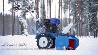 Мотоблок «НЕВА» на резиновых колесах со снегоуборщиком «НЕВА» СМБ