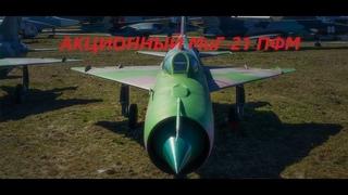 ЧТО ТЫ СКАЖЕШЬ О МиГ-21 ПФМ ? \ War Thunder