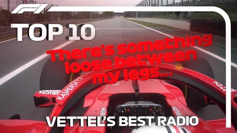 Формула 1 * Топ 10 радио переговоров от Себастьяна Феттеля