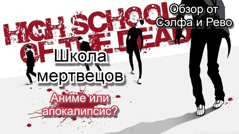 Сэлф и Рево обзор аниме Школа мертвецов Highschool of the Dead