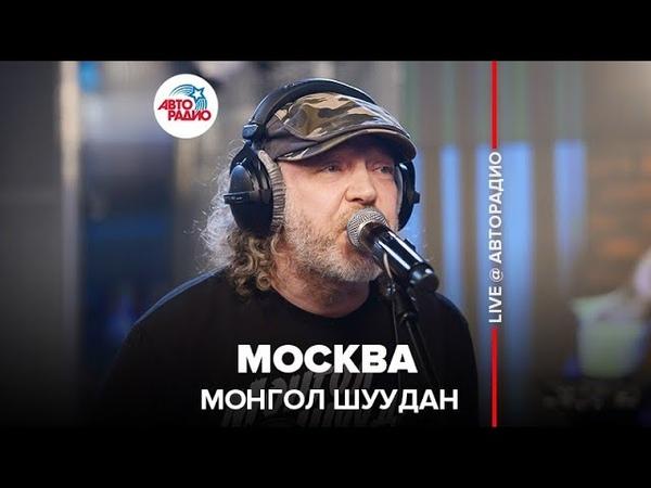 Монгол Шуудан Москва LIVE @ Авторадио