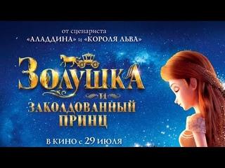Золушка и заколдованный принц — Русский трейлер #2