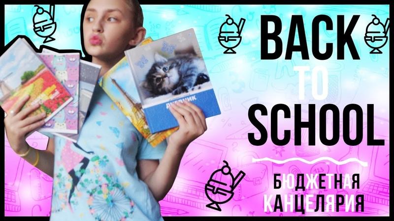 Back To School  КАНЦЕЛЯРИЯ К ШКОЛЕ  Anya Lapaeva