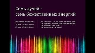 """10 минут из вебинара """"Семь Лучей"""""""