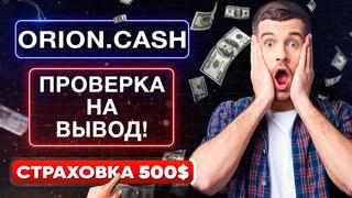 ORION CASH - ПРОВЕРЯЕМ ПРОЕКТ НА ПЛАТЁЖЕСПОСОБНОСТЬ! СТРАХОВКА 500$