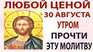 ЛЮБОЙ ЦЕНОЙ УТРОМ ПРОЧИТАЙТЕ ЭТУ МОЛИТВУ! Весь день будет успешным. Утренние молитвы православные