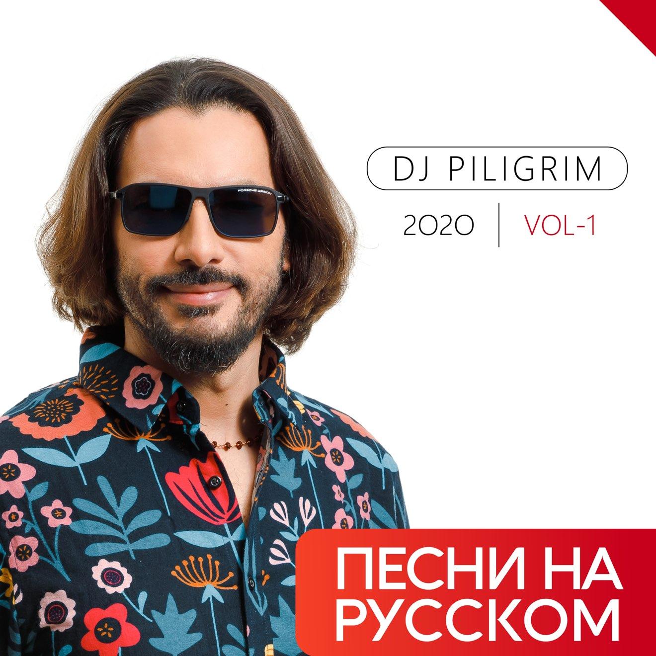 DJ Piligrim
