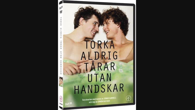 Никогда не вытирай слезы без перчаток Torka aldrig tarar utan handskar Never wipe tears without gloves 3 серия