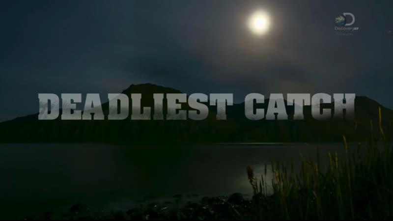 Смертельный улов 15 сезон 5 серия / Deadliest Catch (2019)