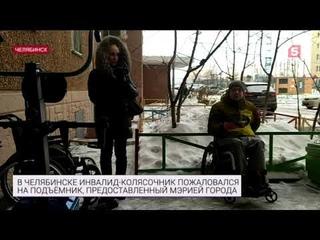 Мэрия Челябинска подарила инвалиду-колясочнику ступенькоход Пума который он не может использовать
