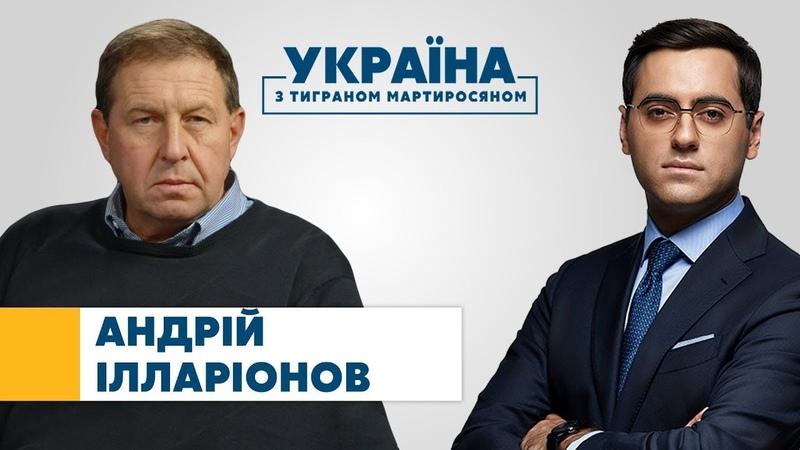 Андрій Ілларіонов УКРАЇНА З ТИГРАНОМ МАРТИРОСЯНОМ 10 липня