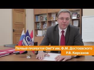 Омичей поздравляет Первый проректор ОмГУ им. Ф. М. Достоевского Р. В. Кирсанов