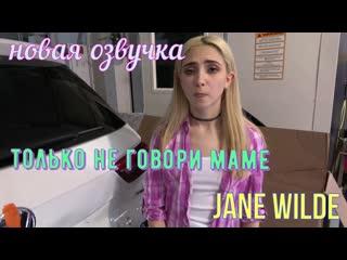Jane Wilde - только не говори маме (русские титры big tits, anal, brazzers, sex, porno, milf инцест озвучка перевод на русском)