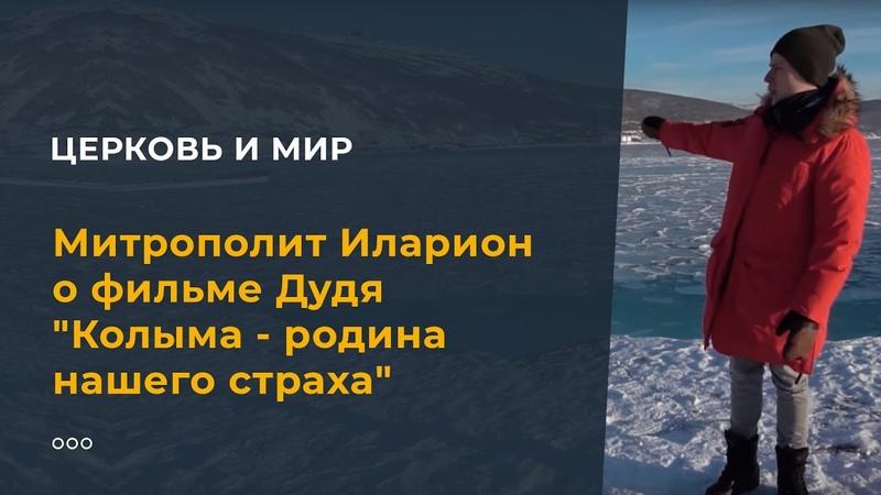 Митрополит Иларион о фильме Дудя Колыма родина нашего страха