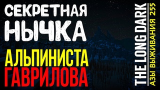 100 ДНЕЙ В ПЕПЕЛЬНОМ КАНЬОНЕ ➤НЕЗВАНЫЙ ГОСТЬ ➤АЗЫ ВЫЖИВАНИЯ ➤[# 255] ➤THE LONG DARK