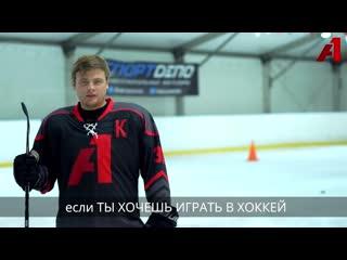 Любительский хоккей — набор в команду Альфа!