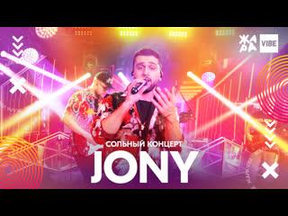 JONY сольный концерт /// ЖАРА VIBE