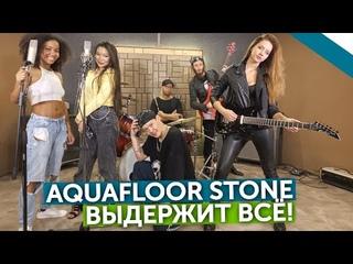 Aquafloor Stone – пол, который выдержит всё!