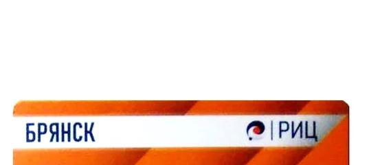 Рирц брянск адреса время работы бежицкий