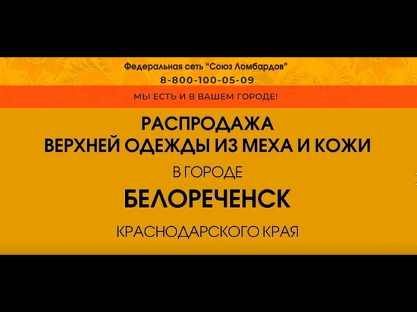 Ломбард БЕЛОРЕЧЕНСК распродажа шубы норковая шуба шуба из каракуля шубы и полушубки недорого