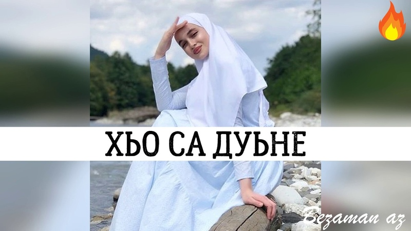 Мадина Домбаева Хьо Са Дуьне 😍🌍