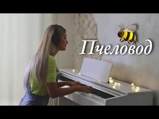 RASA - Пчеловод   Нежный Кавер На Пианино