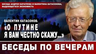 Валентин Катасонов, доктор экономических наук: «О Путине я вам честно скажу…»