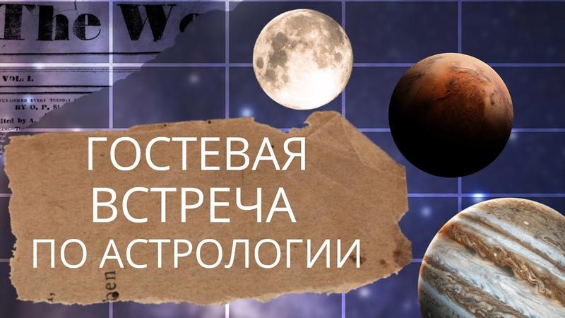 Гостевая встреча по Астрологии