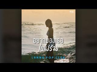 LANNA POP CLUB - อยากมองเธอในแง่ร้าย(Original song by: Yokee Playboy) [Official Lyric Video]