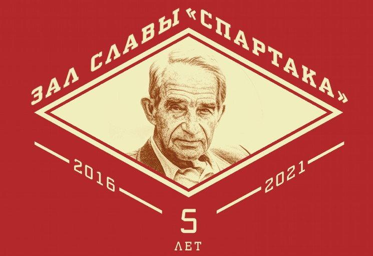 Спартаковскому Залу Славы – пять лет!
