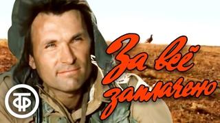 За всё заплачено (1988). Один из первых фильмов про войну в Афганистане
