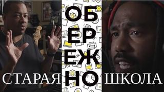 Как Создается Олдскульный Звук | Dr. Dre, Kendrick Lamar | Waves Audio на русском | KNOW?SHOW! №1