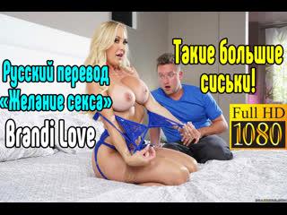 Brandi Love милфа секс большие сиськи blowjob sex porn mylf ass Секс со зрелой мамкой секс порно эротика sex porno milf