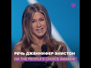 Дженнифер Энистон была признана иконой года на церемонии The People's Choice Awards.