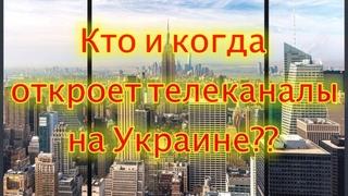 Майкл Овергрин и все, все, все!: Часть 2. Кто и когда откроет телеканалы на Украине??