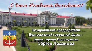 Поздравление Сергея Ладанова с Днем Рождения Волгодонска