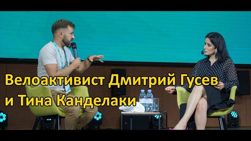 Дмитрий Гусев и Тина Канделаки О велосипедах о их роли в современном и будущем мире Новые люди