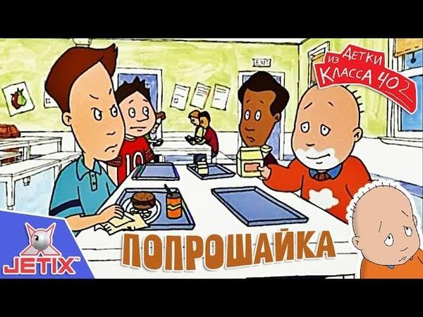 Детки из класса 402 HD 10 Серия Попрошайка