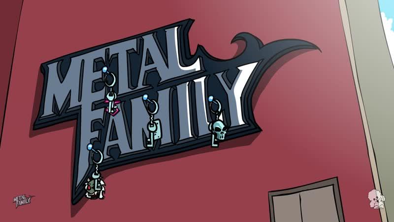 Metal Family сезон 1 серия 4