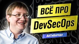 Кибербез как процесс разработки / Кто такие DevSecOps'еры / Денис Кораблев из Positive Technologies