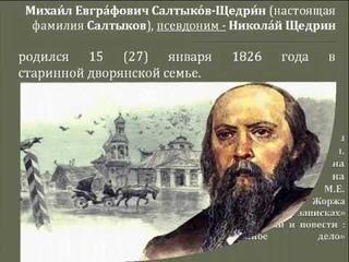 195 лет со дня рождения русского писателя-сатирика Михаила Евграфовича Салтыкова - Щедрина