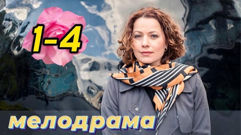 ПРЕКРАСНАЯ МЕЛОДРАМА про любовь Диван для одинокого мужчины фильмы 2021 русские мелодрамы новинки