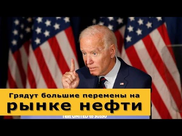 Грядут большие перемены на рынке нефти Новости рынков и экономики